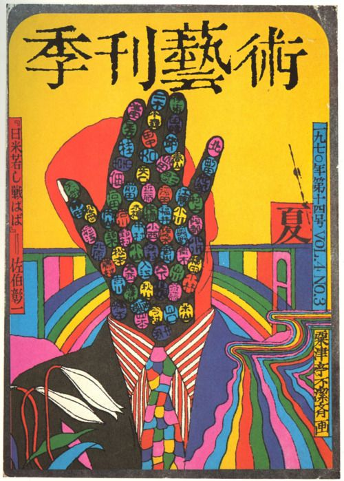 Freaky Fauna's Tumblr - Book covers by Kiyoshi Awazu. From Art Technique...
