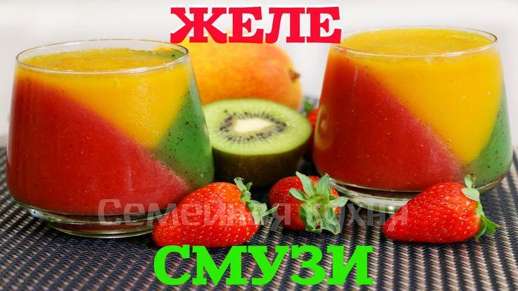 JELLY - SMOOTHIE with Strawberries, Kiwi and Mango. ЖЕЛЕ - СМУЗИ из Клубники, Киви и Манго - ну, оОчень вкусное.
