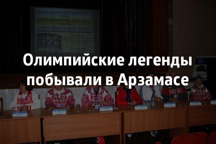 Олимпийские легенды побывали в Арзамасе. >>> Встреча с прославленными спортсменами, легендами отечественного и мирового спорта, чемпионами олимпийских игр прошла в Арзамасе 22 ноября. #83147ru #спорт #ветераны #встреча #спортсмены Подробнее: http://www.83147.ru/news/4045