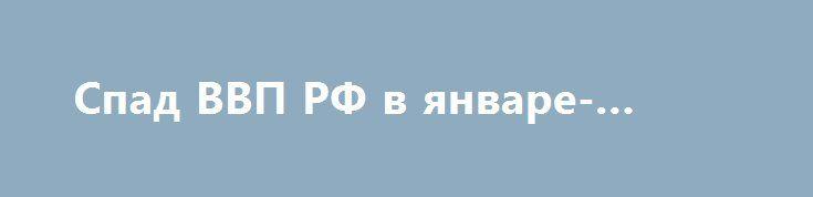 Спад ВВП РФ в январе-апреле http://krok-forex.ru/news/?adv_id=7166  Мониторинг министерства экономического развития показал снижение ВВП России в январе-апреле текущего года составило 1,1% в годовом выражении.   Как отмечается в документе, по оценке Минэкономразвития России, снижение ВВП в апреле по сравнению с апрелем 2015 года составило 0,7%, по итогам четырех месяцев ВВП сократился на 1,1% к соответствующему периоду прошлого года.   Ранее глава Минэкономразвития Алексей Улюкаев сообщил…