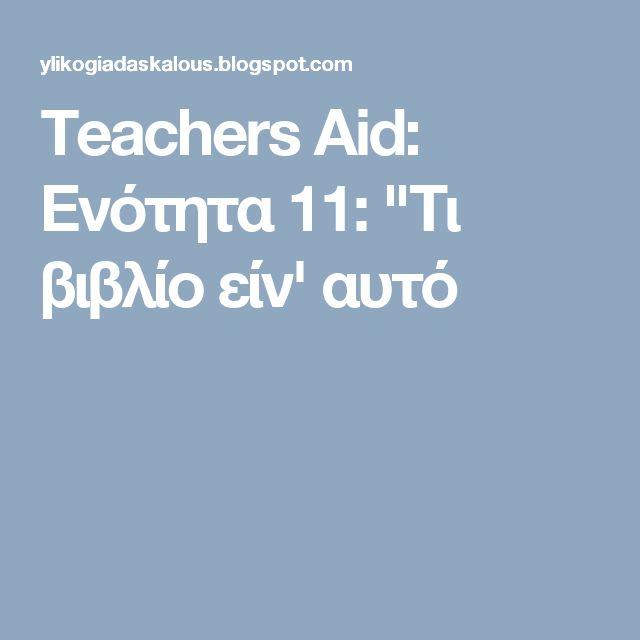 "Teachers Aid: Ενότητα 11: ""Τι βιβλίο είν' αυτό"