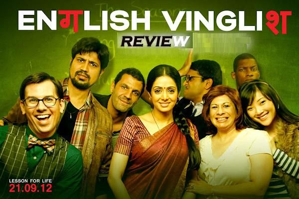 An online review of English Vinglish, a film featured at the 2014 Crossroads International Film Festival in Corvallis, OR.