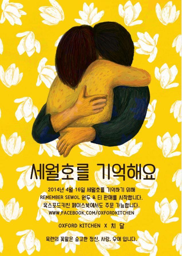 세월호 모금 일러스트 2014..4