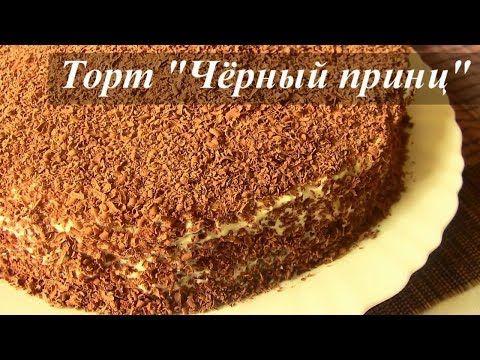 """Торт """"Черный принц"""" на кефире - Очень вкусно - Простые рецепты Овкусе.ру"""