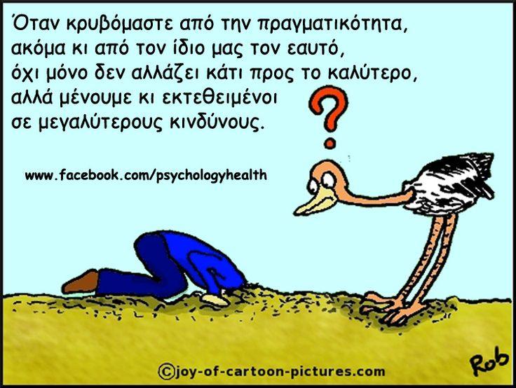 Τίποτα δεν λύνεται αν απλά κάνουμε πως δεν υπάρχει!  ...Και σύμφωνα με το φλεγματικό χιούμορ του George Carman, όταν κρύβουμε το κεφάλι μας στην άμμο, απλά φαίνεται με ποιο μέρος του σώματος πραγματικά σκεφτόμαστε!