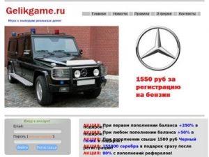 Проверка и отзывы о сайте gelikgame.ru