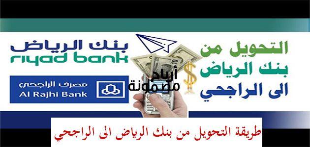 طريقة التحويل من بنك الرياض الى الراجحي أحد الموضوعات التي تهم العملاء حيث حرص بنك الرياض على تقديم العديد من الخدمات المصرفية لعملائه Convenience Store Products
