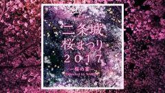 京都の桜の名所で世界遺産の元離宮二条城では300本の桜と最新デジタル技術を使ったイベントが開催されます 二条城桜まつり2017ー桜の宴ーDirected by NAKEDでは二条城と桜とプロジェクションマッピングを公開 その他にも夜桜のライトアップなども例年通りに実施 夜の桜も神秘的でとても綺麗なんですよね また京都の物産などもありますのでグルメに舌鼓をうつのもおすすめです 春の京都は桜と共にぜひお楽しみください  #桜 #春 #グルメ #プロジェクションマッピング #デジタル #二条城 #世界遺産 #京都 #グルメ #イベント tags[京都府]