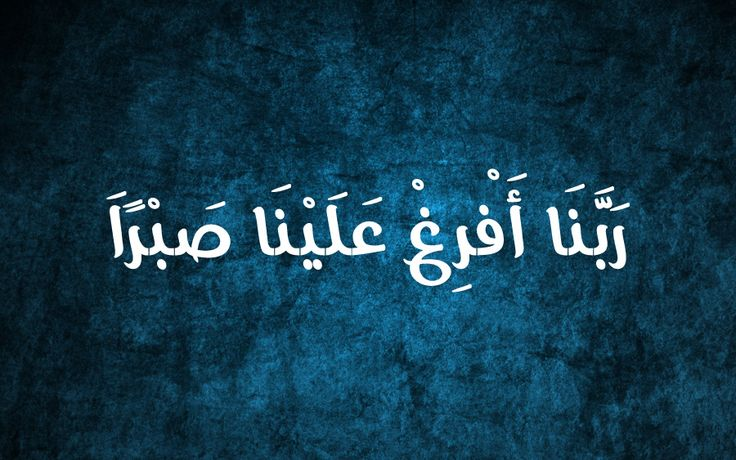 ربنا افرغ علينا صبراً #اذكار #قران #الله #prayers #Allah #islamic #quotes #verse #religion #ذكر
