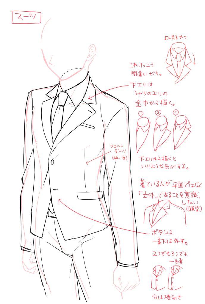 自分用スーツ覚書 [1]