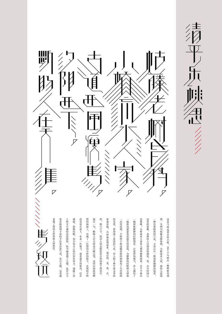 馬強斌:古精今韻 - AD518.com - 最设计