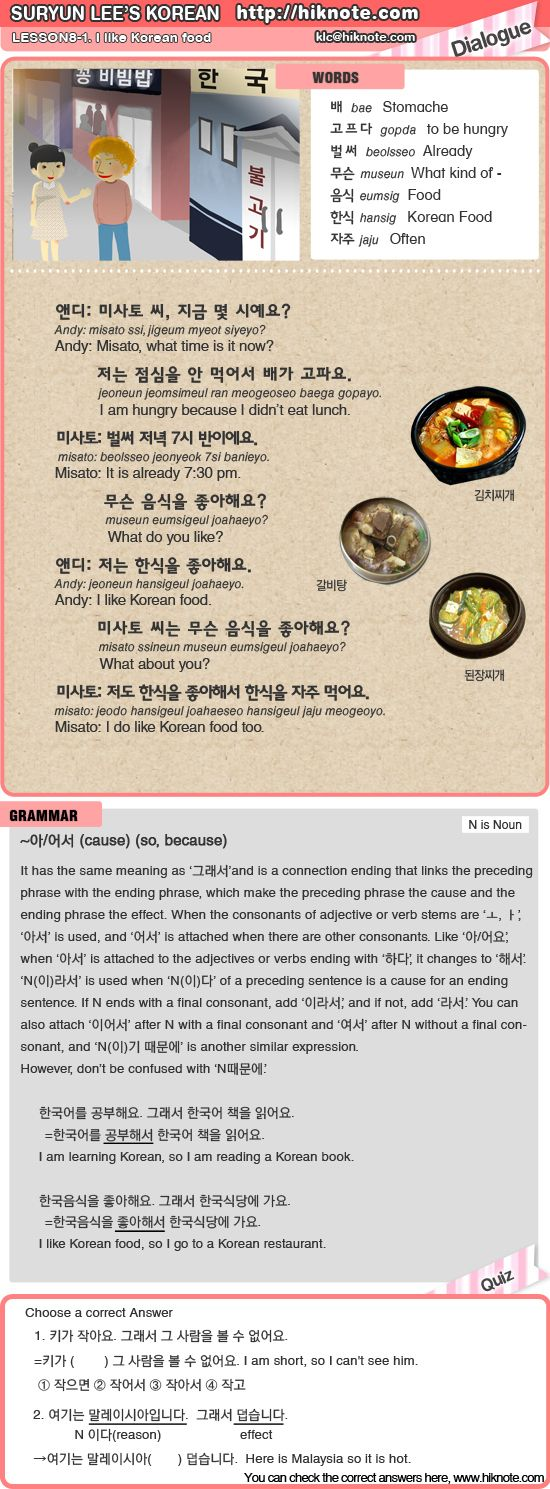 "8-1 ~ Wouldn't Misato's last sentence be closer to ""I, too, like Korean food, so I eat Korean food often."""