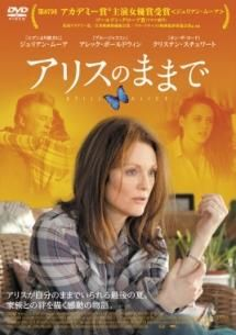 ★★+ 良い映画だと思うけれど残念ながら感動とまでは行かなかった。でも好きな作品である。ジュリアン・ムーアさんの演技も素晴らしい。 アリスのままで