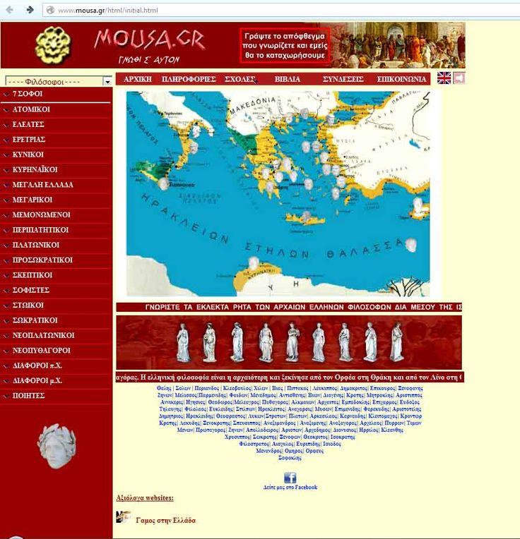 Γνωρίστε όλους τους αρχαίους Έλληνες φιλοσόφους με τα ρητά και τα έργα τους. Η πιο κάτω ιστοσελίδα είναι σε υπέρτατο βαθμό χρήσιμη: Ανοίχτε την ιστοσελίδα – και κάνετε κλικ σε όποιον φιλόσοφο θέλετ...