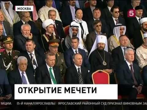 Свежие Новости В России отрыта самая большая мечеть в Европе Последние Н...