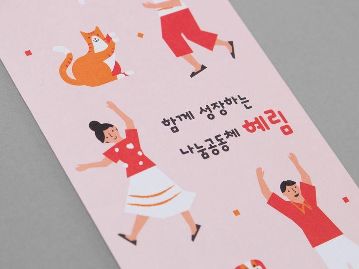 부천혜림원 소개 리플렛, 자원봉사자 쿠폰 카드 | 슬로워크