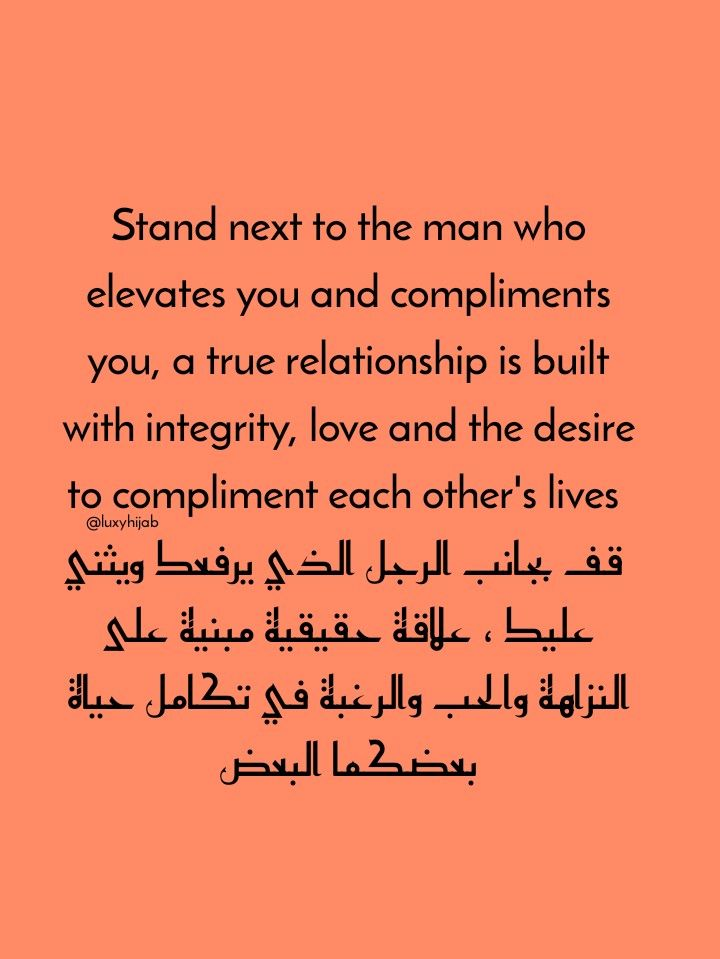 Pin By Luxyhijab On Luxy Hijab Quotes اقتباسات لوكسي حجاب Pretty Words Arabic English Quotes True Relationship