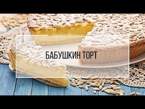 Рецепт Термомикс: Бабушкин торт.