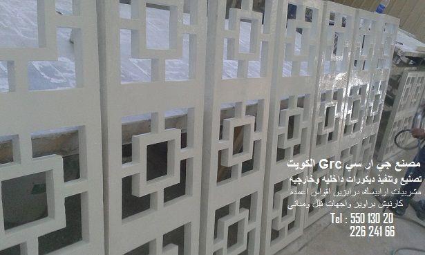 مقاولات اعمال جي آر سي Grc موزاييك تشطيبات ديكورات تصميم واجهات منازل خارجيه في الكويت Http Cutt Us H1ax5 Home Decor Decor Room Divider