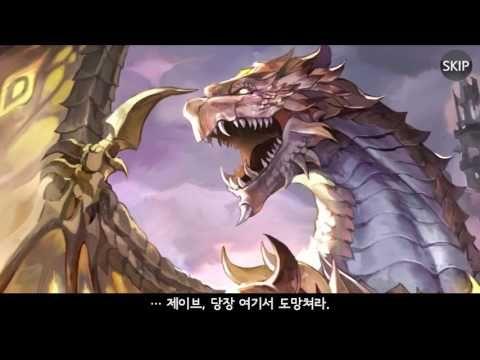[세븐나이츠] 에피소드 24 - 신념을 잇는 자 - 남겨진 의지 (제이브 각성) [Seven Knights] 바람돌