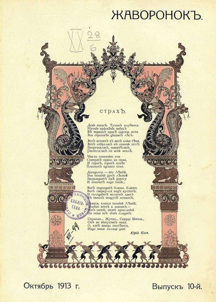 Жаворонок_1913_Выпуск 10. Октябрь: детский журнал
