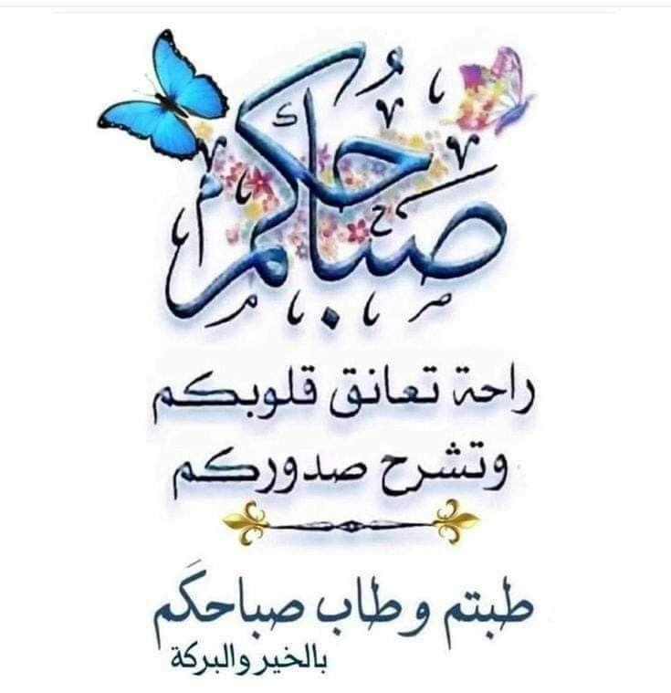 صباح الخير Good Morning Beautiful Quotes Good Morning Messages Photo Quotes