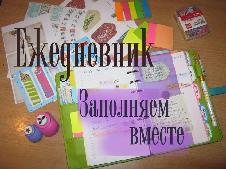 ✐ Мой ежедневник. Планирование недели ✐ Заполняем вместе / Olga Sun