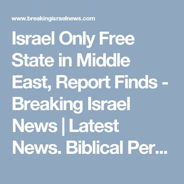 Israel Only Free State in Middle East, Report Finds - Breaking Israel News | Latest News. Biblical Perspective.