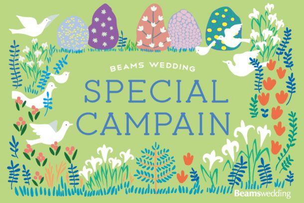 <Beams wedding>スペシャルキャンペーン 開催
