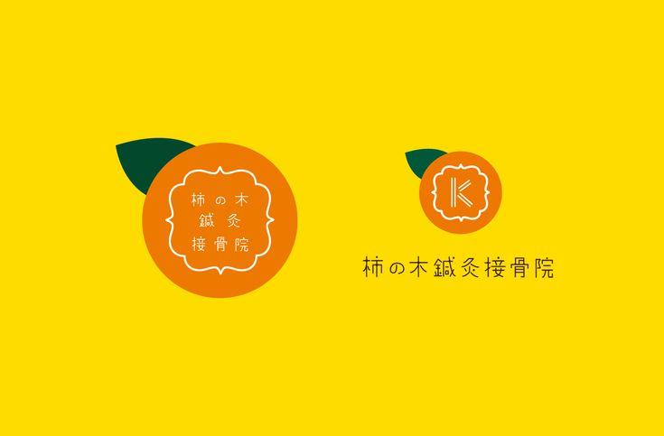 柿の木鍼灸接骨院 | 店舗デザインなら名古屋の二ミリデザインへ