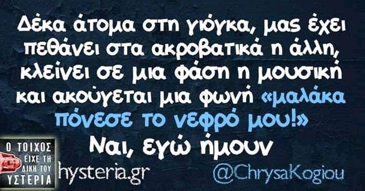 Pin By Virginia Christou On Funny Quotes Funny Greek Funny Quotes Funny Memes