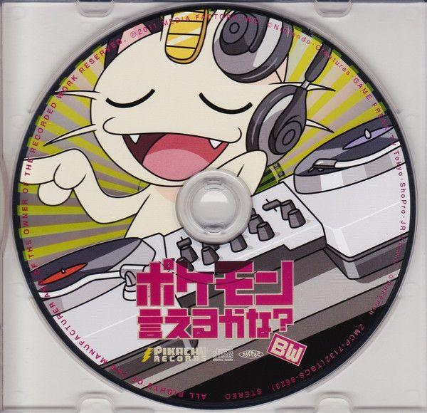 つるの剛士* - ポケモン言えるかな?BW (CD) at Discogs