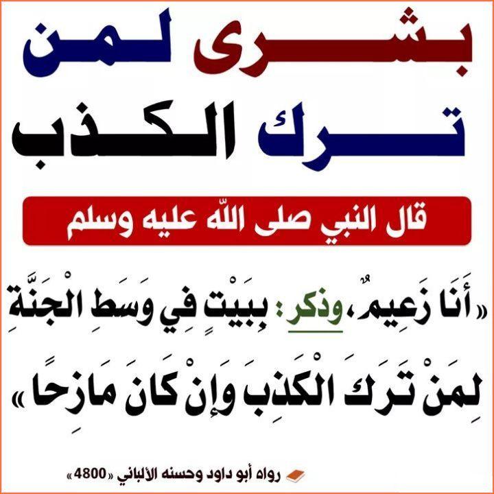 حديث ترك الكذب Arabic Love Quotes Ahadith Hadith