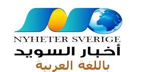 منتديات عرب السويد