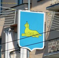 Ideas and Travelling: Coats of arms: Lynx in Gomel, Belarus