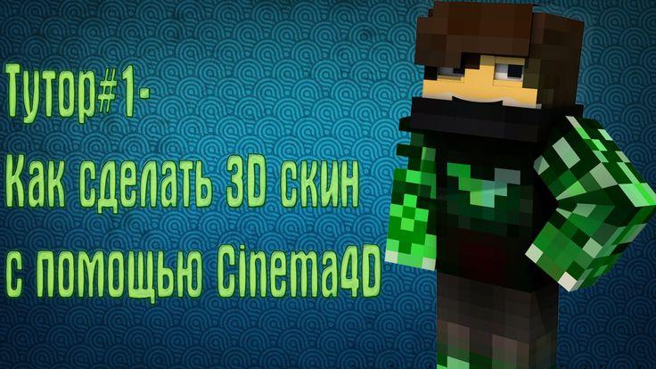 Тутор#1-Как сделать 3D скин с помощью Cinema4D