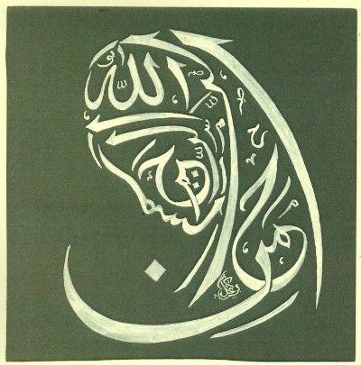 Bismilahi RahmanirRahiim by Samarqandi