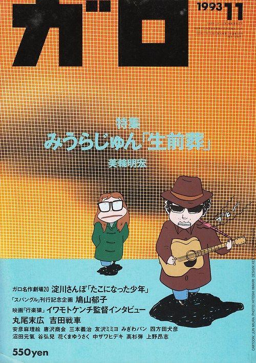 月刊漫画ガロ 1993年11月号 表紙イラスト:みうらじゅん http://anamon.net/?pid=73443174