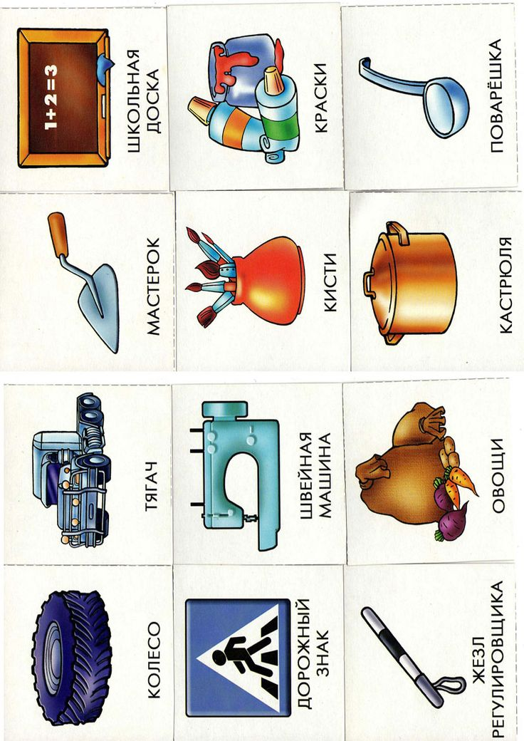 РАЗВИТИЕ РЕБЕНКА: Игра - Все Профессии