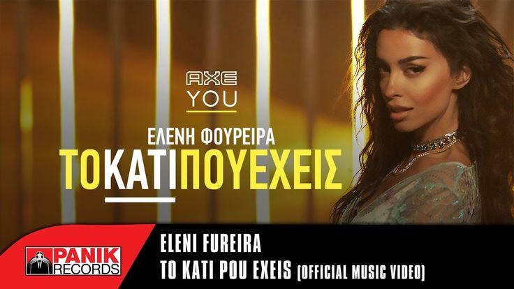 Ελένη Φουρέιρα - Το Κάτι Που Έχεις | Official Music Video