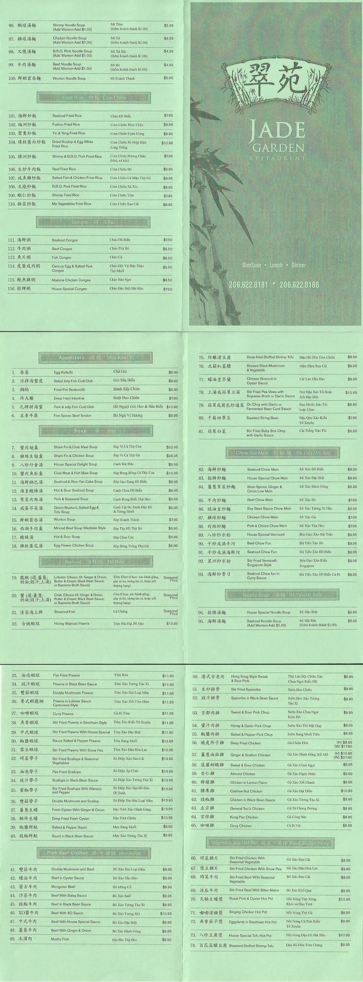 17 Best Images About Chinese Food Menus On Pinterest