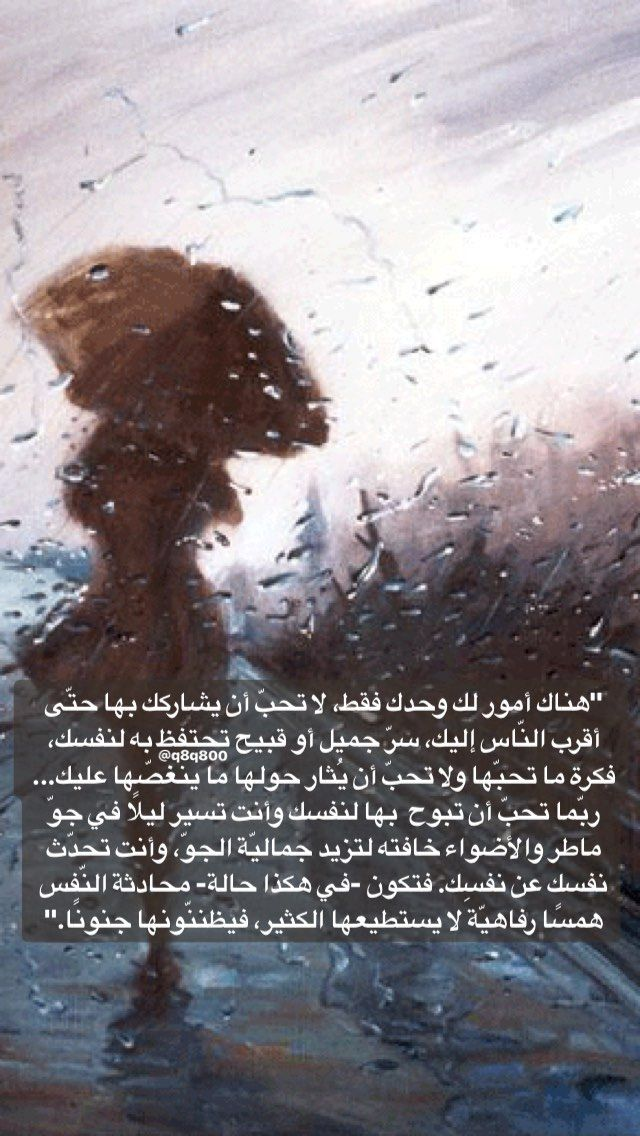 Pin By Mais Samhouri On كلام Arabic Quotes Photography Quotes