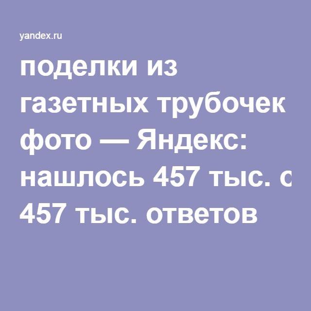 поделки из газетных трубочек фото — Яндекс: нашлось 457тыс.ответов