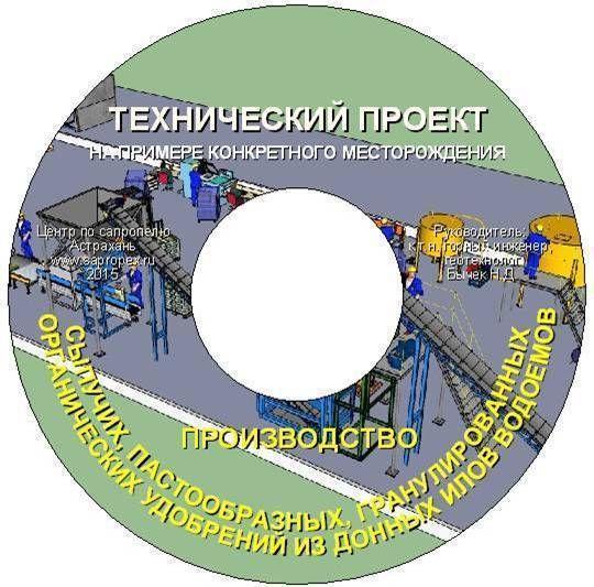 Бизнес-проекты производственных комплексов по выпуску удобрений и продукции из сапропеля | Николай Бычек