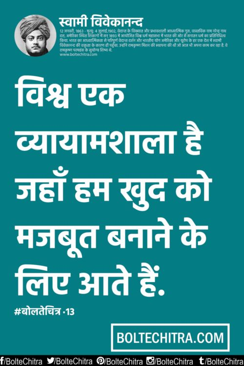 Swami Vivekananda Quotes in Hindi with Images       Part 13