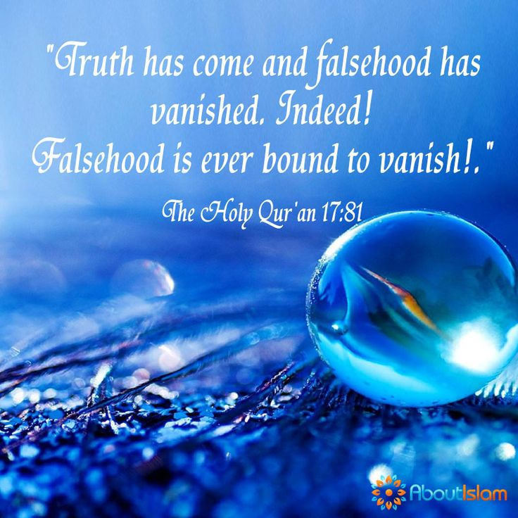 Falsehood will always vanish.   #Quran #Islam #Truth