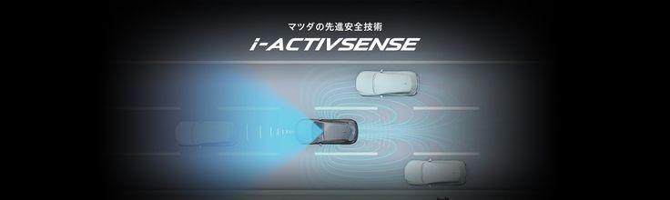 【MAZDA】クルマが危険を察知し、ドライバーをサポート -i-ACTIVSENSE(アイアクティブセンス)|Be a driver.