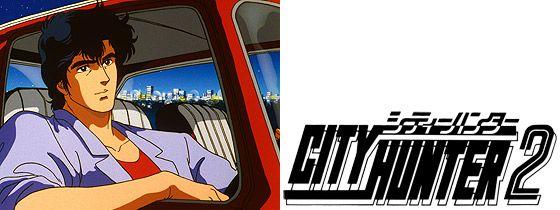 City Hunter 2 シティーハンター2 1988