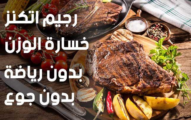 رجيم اتكنز لانقاص الوزن بسرعة وبدون جوع كل مراحل الرجيم بالتفصيل Keto Diet Food List Food Health Food