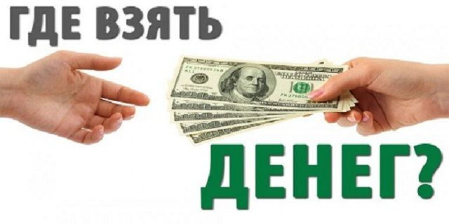 как можно взять кредит с плохой кредитной историей без справок о доходах